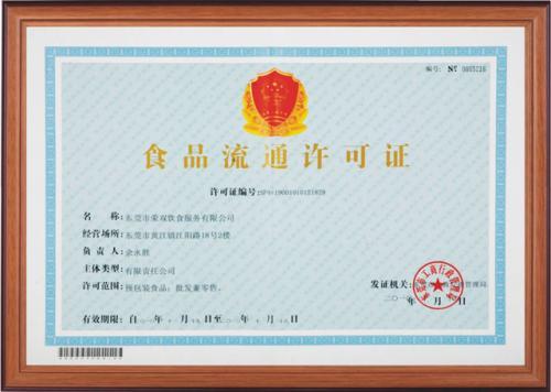 香港转让食品流通许可证