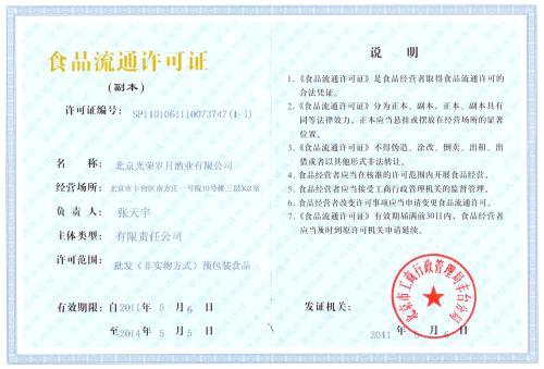江苏淘宝的食品流通许可证