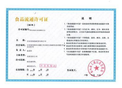 内蒙古保健品食品流通许可证