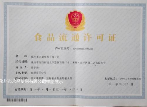 台湾保健品食品流通许可证