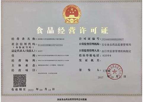 山东上海食品流通许可