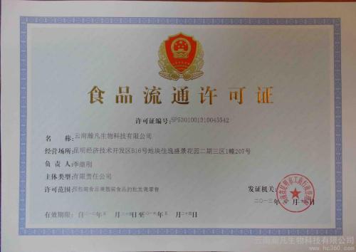河南食品流通许可证种类