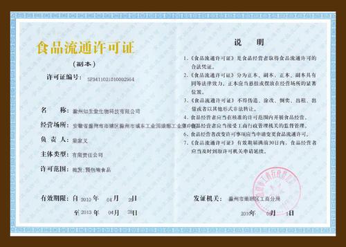 云南食品流通许可证需要几天