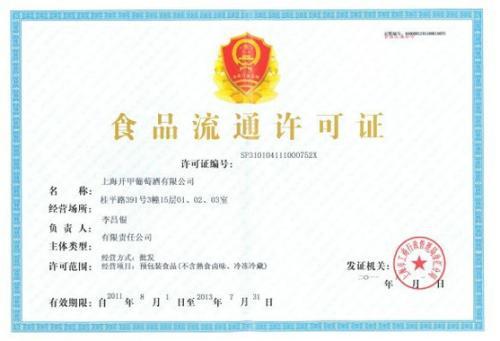 新疆淘宝食品流通许可证办理流程