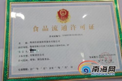 甘肃带食品流通许可证的公司