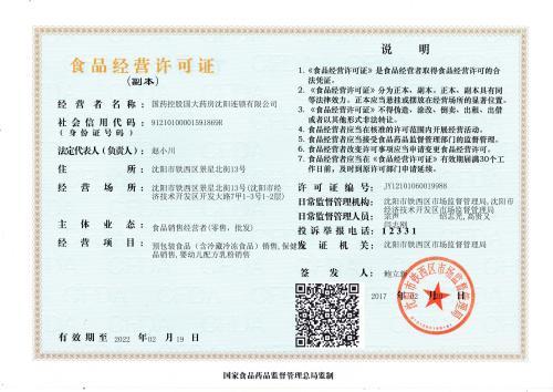 辽宁食品流通许可证吊销