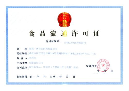 浙江上海食品流通证办理