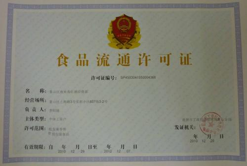 上海去哪里办食品流通许可证