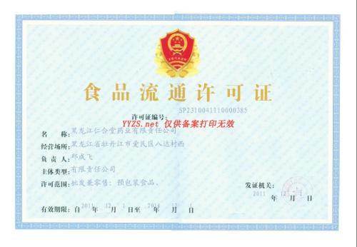 上海食品流通证电话