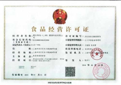 浙江武汉代办食品流通许可证
