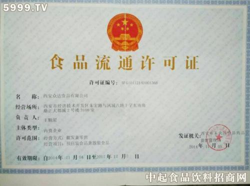 台湾重庆代办食品流通许可证