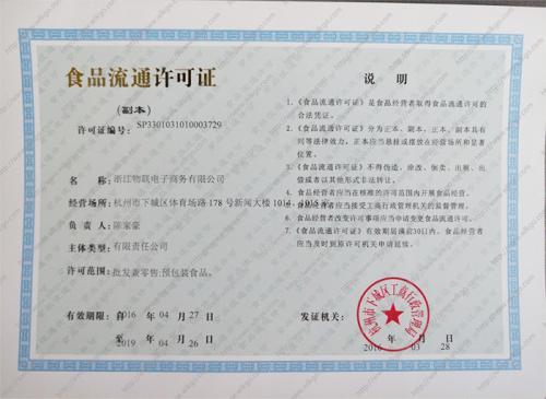 上海食品流通许可证网站
