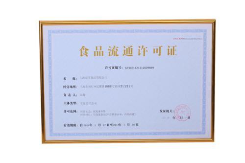 甘肃重庆食品流通许可证代办
