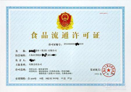 香港食品流通许可证要几天