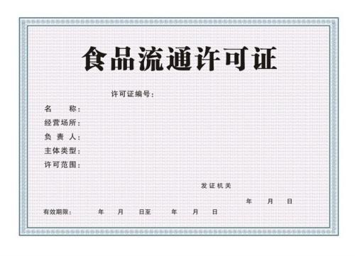 广西上海怎么办食品流通许可证