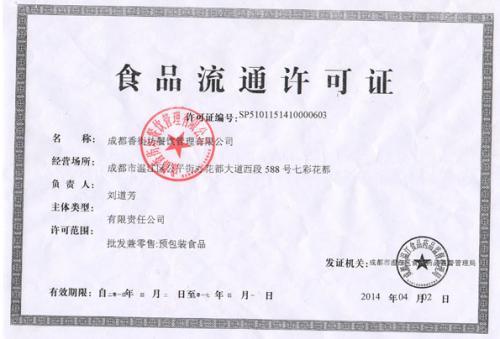 安徽申请食品流通证