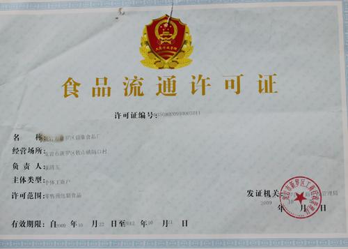 山东上海办理食品流通许可证多少钱
