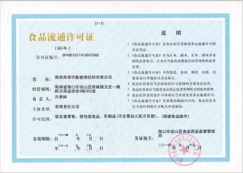 湖南网上怎么申请食品流通许可证