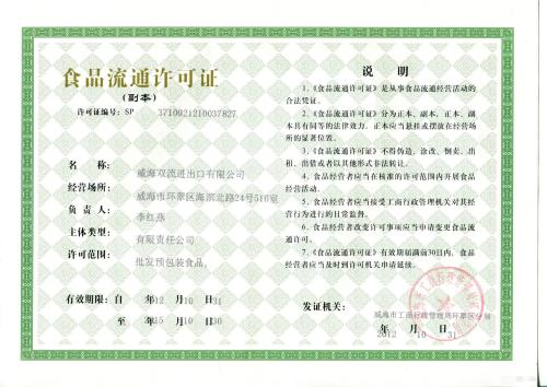 黑龙江上海代办食品流通许可证