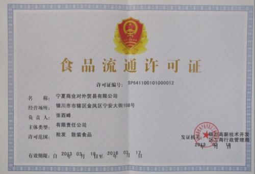 天津食品流通许可证办理要多少钱