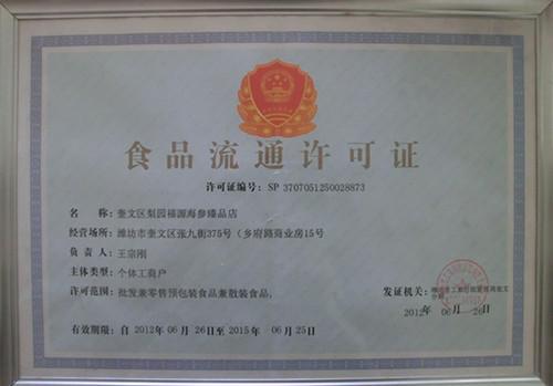 四川食品经营和食品流通许可证