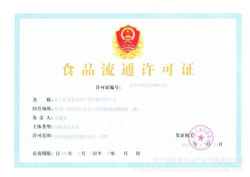 上海食品流通许可证现在叫