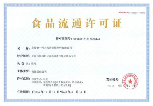 宁夏上海食品流通证办理