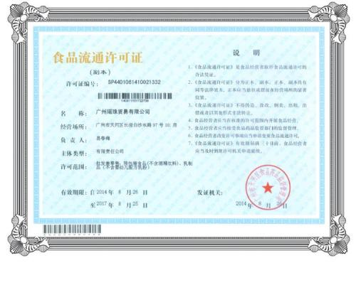 河南深圳办理食品流通证