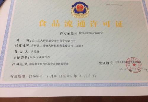 澳门食品流通许可证步骤