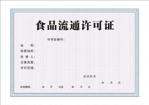 西藏食品流通许可证到期换证
