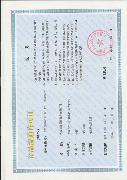 河南上海食品流通证办理