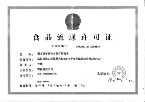陕西代办上海食品流通许可证