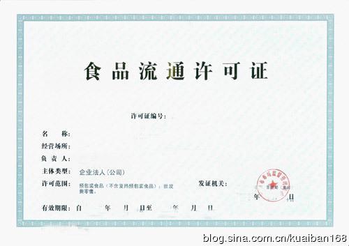 云南淘宝的食品流通许可证