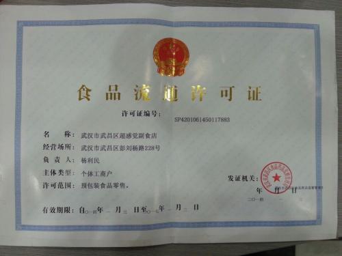 河北食品流通许可证步骤