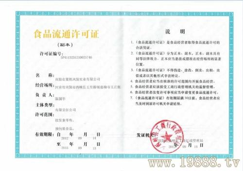 内蒙古淘宝店食品流通许可证