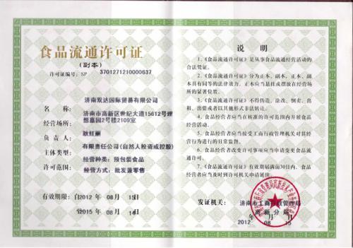 黑龙江食品流通许可证需要几天