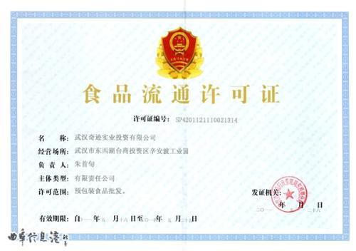 江西深圳食品流通许可