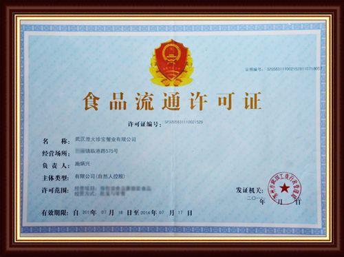 香港保健品食品流通许可证