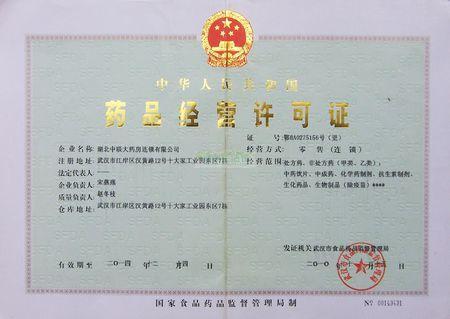 黑龙江带食品流通许可证的公司