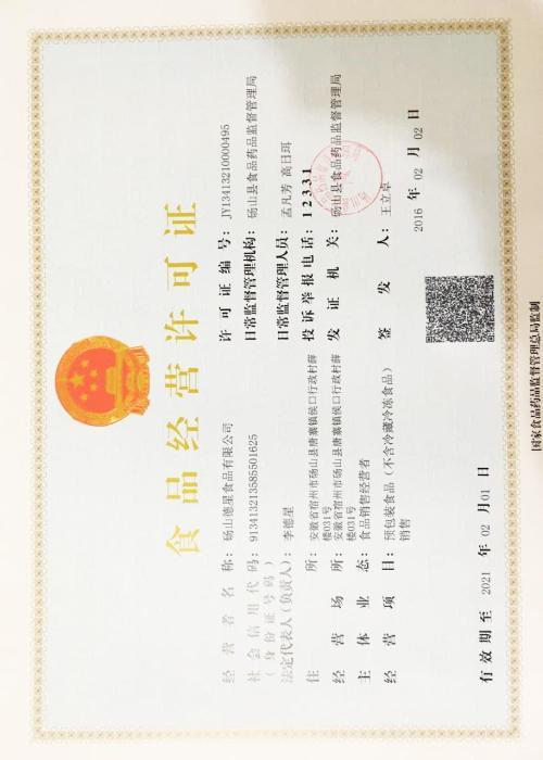 西藏上海食品流通许可