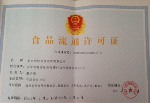 西藏食品流通许可证需要几天