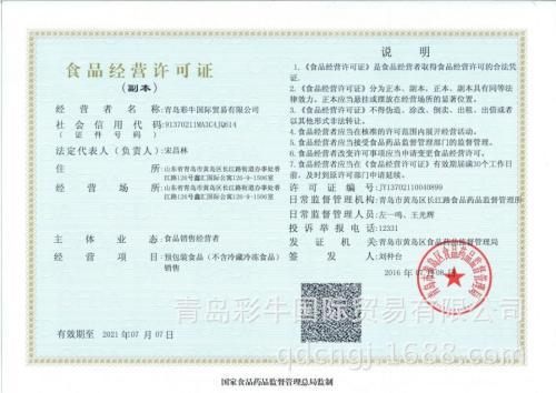 西藏深圳食品流通许可
