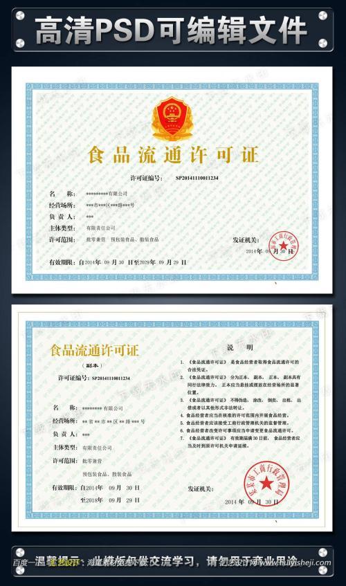 浙江取消食品流通许可证