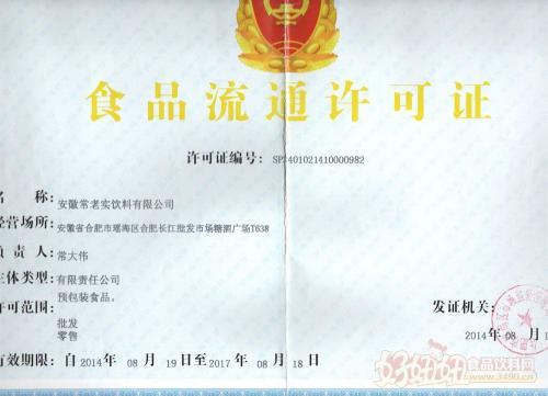 青海带食品流通许可证的公司