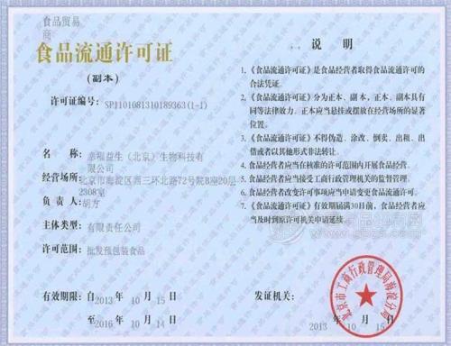 河南保健品食品流通许可证办理