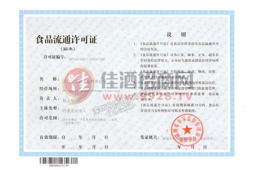 吉林食品流通许可证吊销