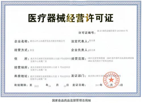 香港食品流通许可证网站
