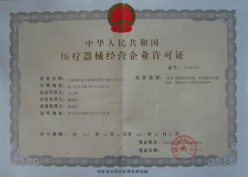 宁夏办理流通食品许可证
