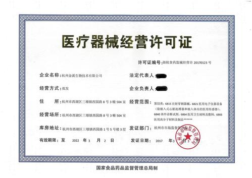 青海重庆食品流通许可证代办