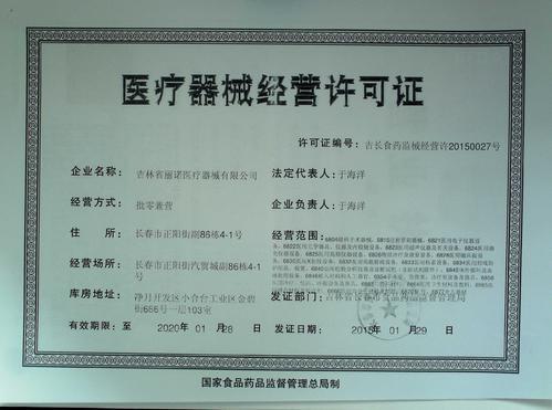 甘肃食品流通许可证现场核查
